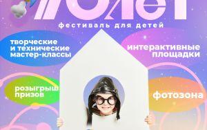 """Фестиваль для детей """"Полет"""""""